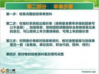 国寿普通保单团体业务要点学习34页.pptx