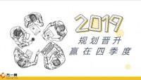 国寿周规划晋升赢在四季度23页.pptx