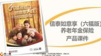 信泰如意享六福版养老年金保险背景特色介绍案例演示22页.pptx