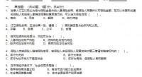 2020高管任职资格考试模拟试题二含答案.rar