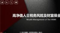 高净值人士税务风险及财富保全13页.pptx