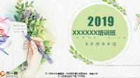 2019训前说明会流程国寿版40页.pptx
