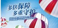 新华人寿多倍保障重大疾病保险A1款折页2页.zip
