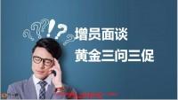 增员面谈黄金三问三促26页.pptx
