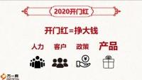 恒安标准开门红恒盈年年预售资格赛20页.pptx