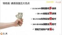 民生鑫喜连盈年金保险特色产品案例训练篇57页.pptx