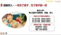 民生鑫喜连盈年金保险教育金需求导入销售逻辑35页.pptx