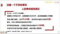 民生鑫喜连盈年金保险养老金需求导入销售逻辑41页.pptx