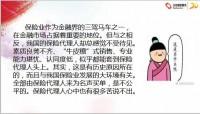 泛华产品组合销售思路30页.pptx
