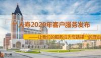 2020客户服务暨新品发布会产说会流程8页.pptx