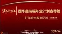 国华鑫瑞福年金计划宣导篇特色介绍18页.pptx