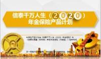 信泰千万人生2020年金保险产品背景特色介绍案例演示29页.pptx