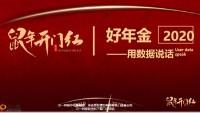 国华鑫瑞福年金计划话术篇6页.pptx