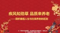 合众人寿简析鑫禧人生与社保养老的区别27页.pptx