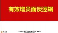 增员面谈逻辑与话术三招两式51页.pptx