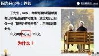 阳光人寿阳光升实战销售逻辑27页.pptx