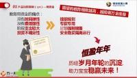 恒安标准恒盈年年年金保险产品功用介绍案例35页.pptx