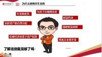 中信保诚保障需求分析卡宣导篇46页.pptx