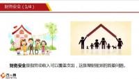 中高端客户的家庭财报分析含备注35页.pptx