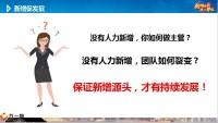 网络增员运作模式电话邀约演示36页.pptx