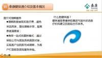 泰康健保通介绍基本情况业务流程推广17页.pptx