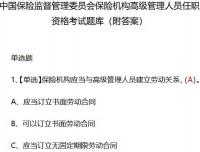 保险机构高级管理人员任职资格考试题库含答案206页.docx