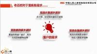 人保寿无忧人生重大疾病保险至尊版产品基础知识29页.pptx