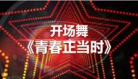 2020年新春团拜会流程42页.pptx