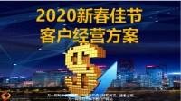 2020新春佳节客户经营方案73页.pptx