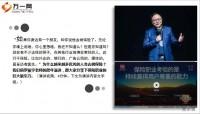 罗振宇跨年演讲保险从业考验的是什么8页.ppt