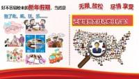 2020春节假日增员五部曲话术22页.ppt