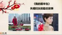 新春增员之家庭主妇的现状动摇点10页.pptx