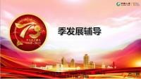 中国人寿季发展辅导总体思路发展规划路线图50页.pptx