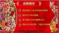 健康产说会国寿康宁19客联会流程片15页.pptx