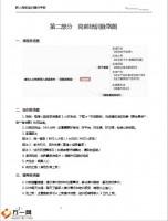 新人岗前培训操作手册32页.pptx