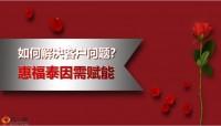 泰康人寿惠福泰产品案例28页.pptx