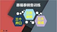 泰康惠福泰销售训练话术及工具介绍18页.pptx