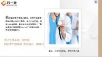 中国病人奋斗20年资产千万一场大病基本清零20页.ppt