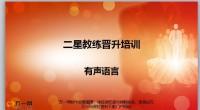 二星教练晋升培训有声语言提升专业训练方法105页.pptx