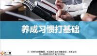 养成习惯打基础新人衔训配套教材24页.pptx