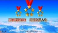 信泰锦绣传承赢家投资策略打造富足人生案例版43页.pptx