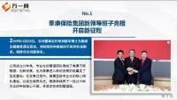 2019年泰康保险集团大事记13页.ppt