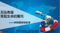 中荷人寿SOS服务轻松享介绍宣导25页.pptx
