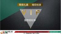中荷人寿VIP服务轻松享介绍宣导21页.pptx