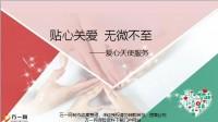 中荷人寿爱心天使服务宣导片12页.pptx
