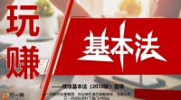 太平人寿续收基本法2018版宣导35页.pptx