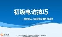 续期分享新人上岗制式培训初级电访技巧流程逻辑常见问题43页.pptx