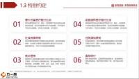 华夏小飞侠少儿综合意外保障计划产品形态核心特色案例解析14页.pptx