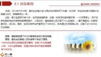 华夏状元郎学生综合意外保障计划产品形态核心特色案例解析14页.pptx
