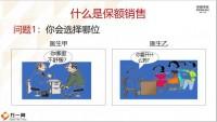 平安保额销售意义功用通关实施方案62页.pptx